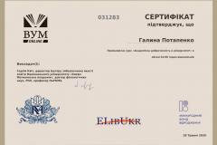 Академічна-доброчесність-в-університеті-Потапенко-Г.
