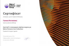 Критерії-та-процедури-відбору-видань-до-Web-of-Sience-Core-Collection-Потапенко-Г.