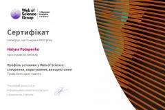 Профіль-установи-у-Web-of-Sience-Потапенко-Г.