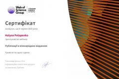 Публікації-в-міжнародних-виданнях-Потапенко-Г.