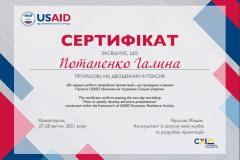 Сертифікат-Потапенко Г.В.