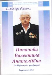 papanova