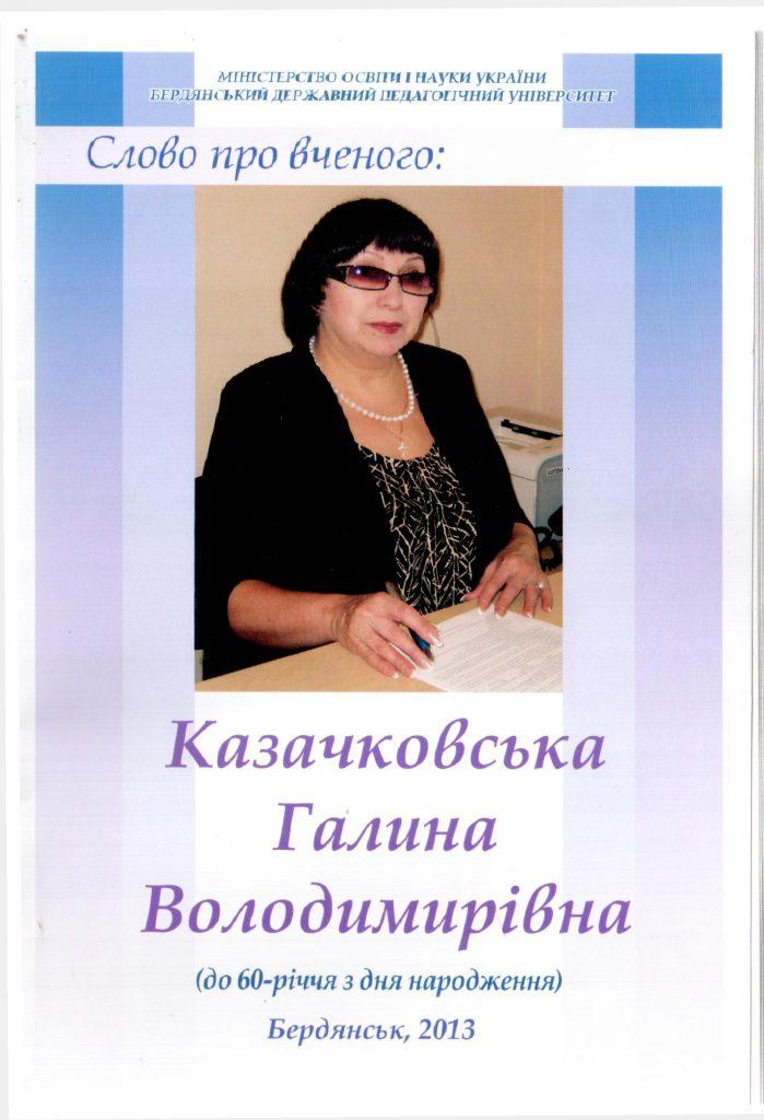 Слово про вченого Казачковська Г.В.
