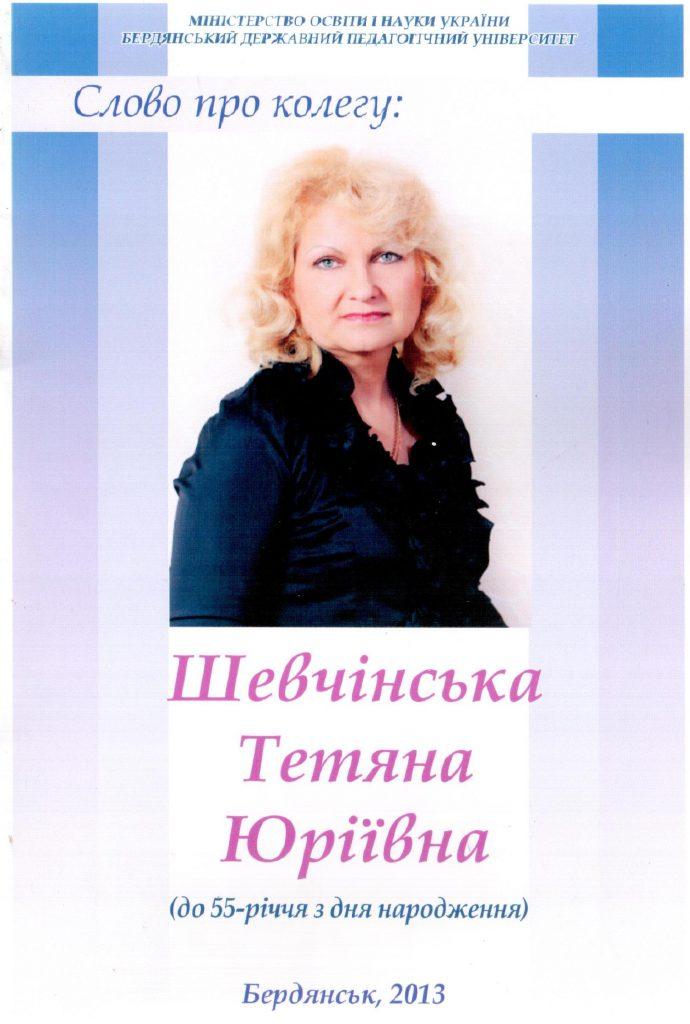 Слово про колегу Шевченська Т.Ю.