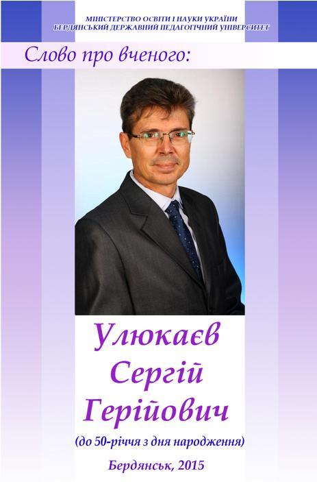 Улюкаєв С.Г.