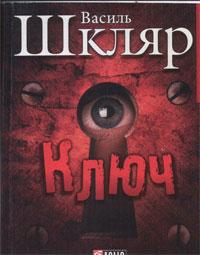 Vasyl_Shklyar_Klyuch