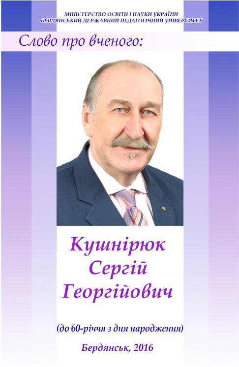 Кушнірук С.Г.