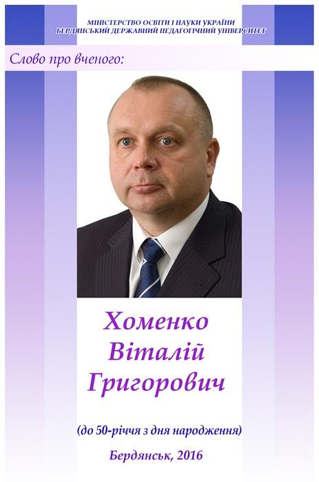 Слово про вченого Хоменко В.Г.