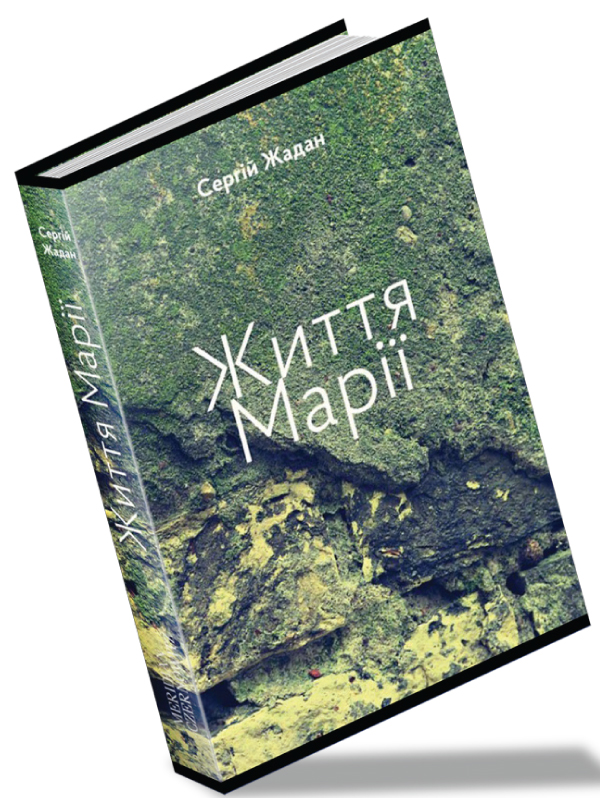 1442216666_titul-zhadan