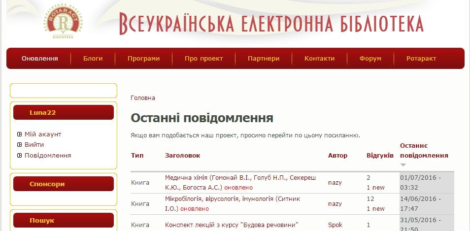 Всеукр. електрона бібліотека