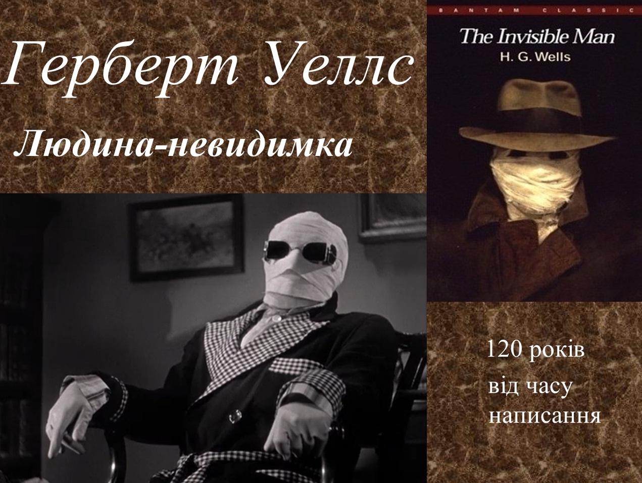 Г. Уеллс - Людина невидимка