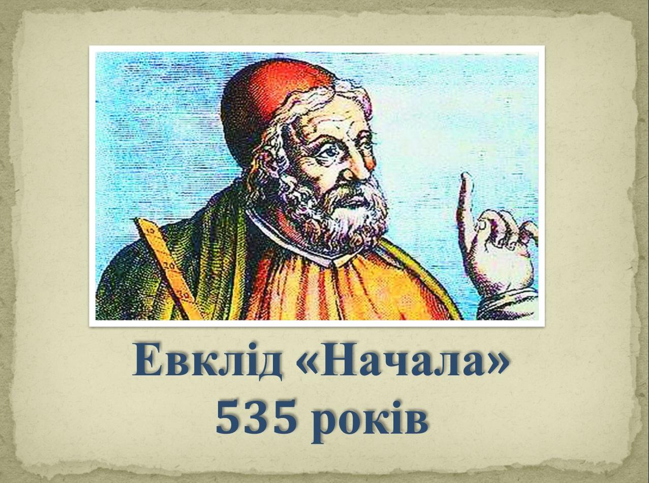 """Евклід """"Начала"""" 535 років"""