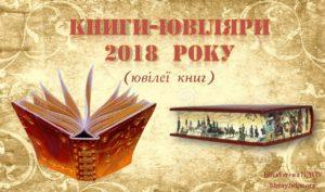 Книги ювіляри 2018 року