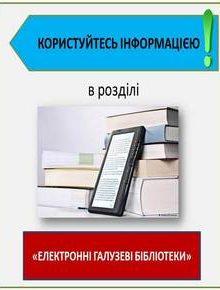 https://library.bdpu.org/електронні-галузеві-бібліотеки/