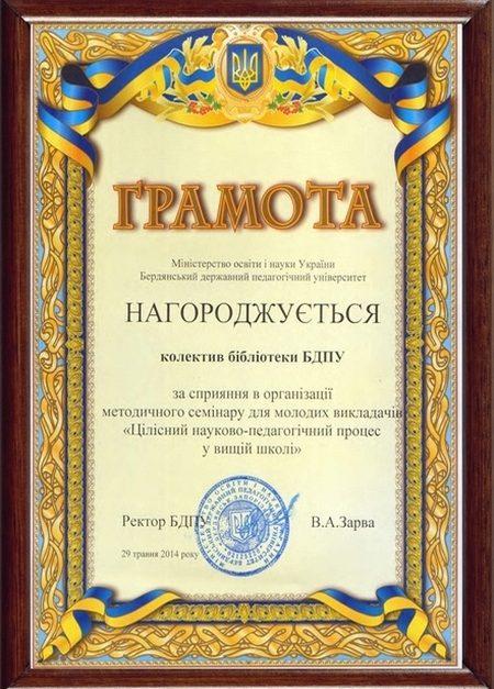 https://library.bdpu.org/peremog-ta-uchasti-u-konkursah/