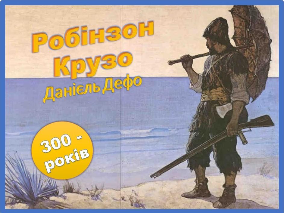 300-років роману Д. Дефо «Робінзон Крузо»