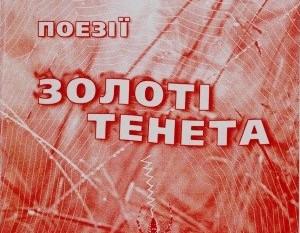 Олесь Бродяга «Покаяння», «Золоті тенета» ( 20 років від написання)