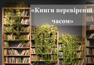 «Книги перевіренні часом»